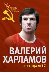 - Валерий Харламов. Легенда №17