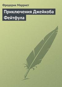 - Приключения Джейкоба Фейтфула