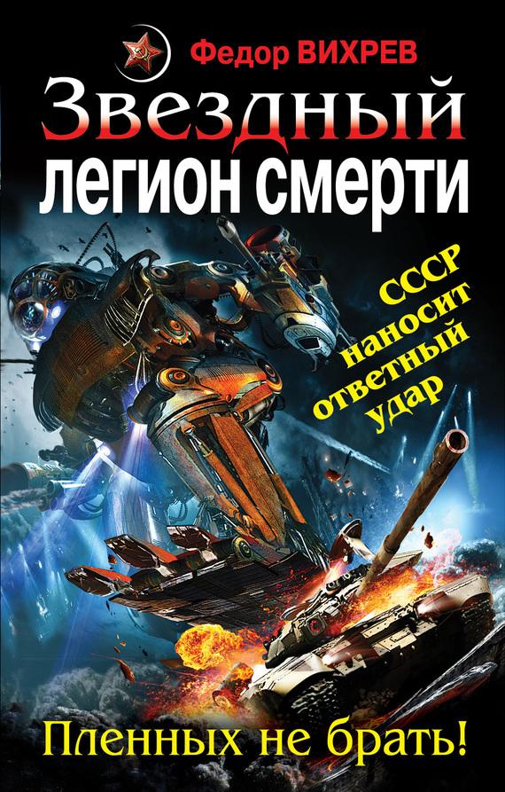 Федор Вихрев Звездный легион смерти. Пленных не брать! валентин рунов удар по украине вермахт против красной армии