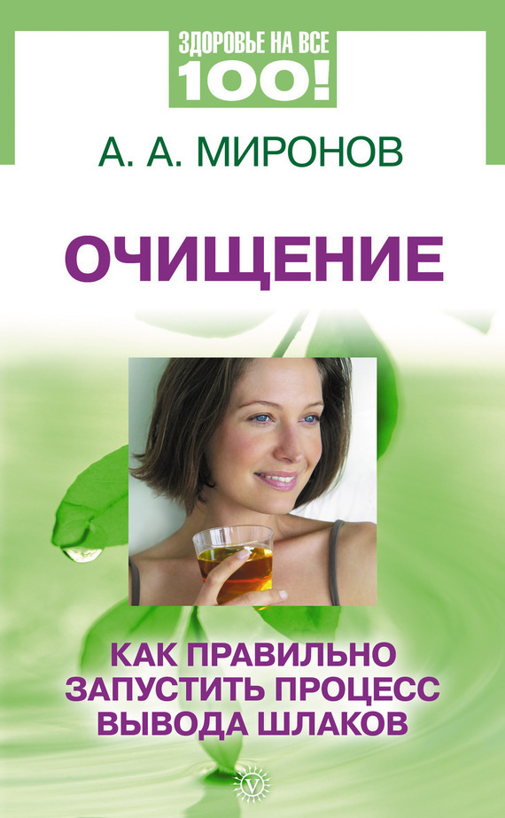 Андрей Миронов - Очищение. Как правильно запустить процесс вывода шлаков