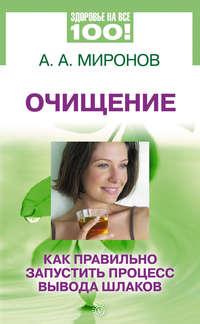 Миронов, Андрей Александрович  - Очищение. Как правильно запустить процесс вывода шлаков