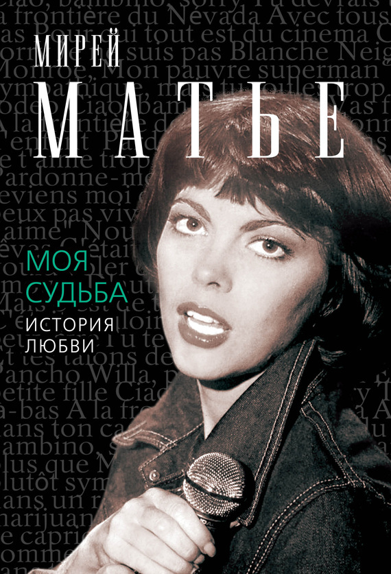 Мирей Матье бесплатно