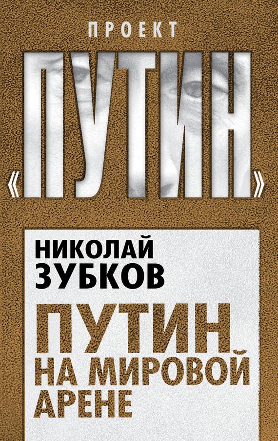 Книги проект путин скачать бесплатно