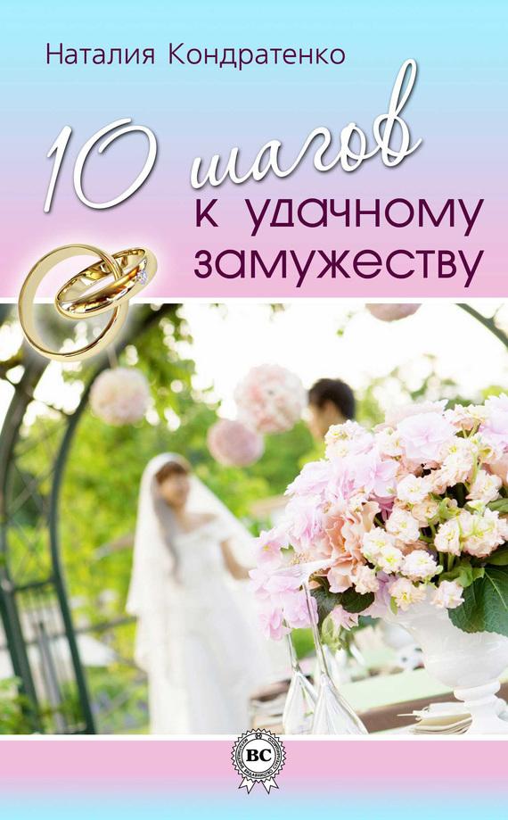 Скачать 10 шагов к удачному замужеству быстро
