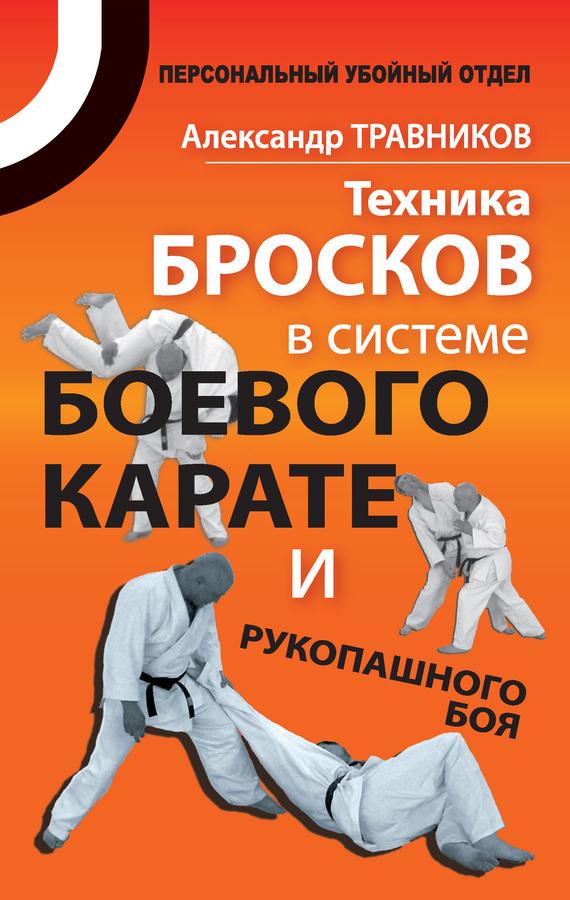 Александр Травников Техника бросков в системе боевого карате и рукопашного боя