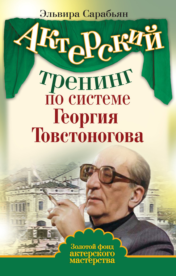 Скачать Актерский тренинг по системе Георгия Товстоногова бесплатно Эльвира Сарабьян