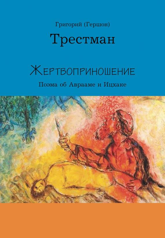 Григорий Трестман Жертвоприношение трибьют григория лепса