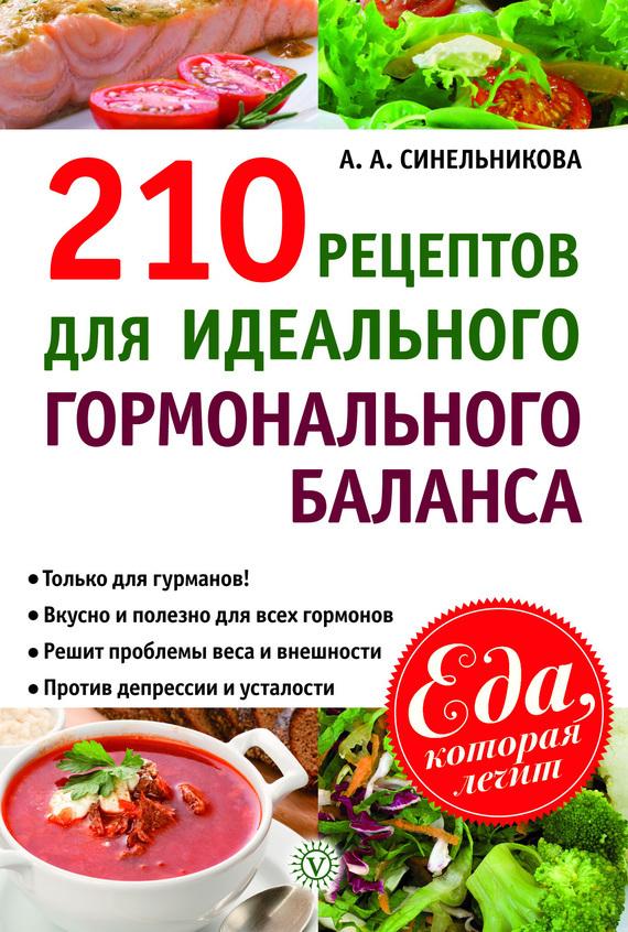 А. А. Синельникова 210 рецептов для идеального гормонального баланса синельникова а 213 рецептов вкусных блюд для аллергиков