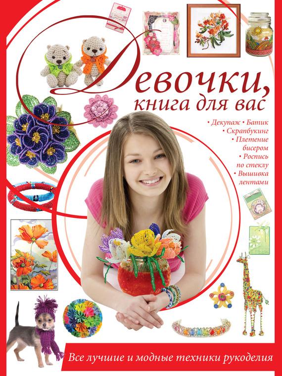 захватывающий сюжет в книге Ирина Шебушева