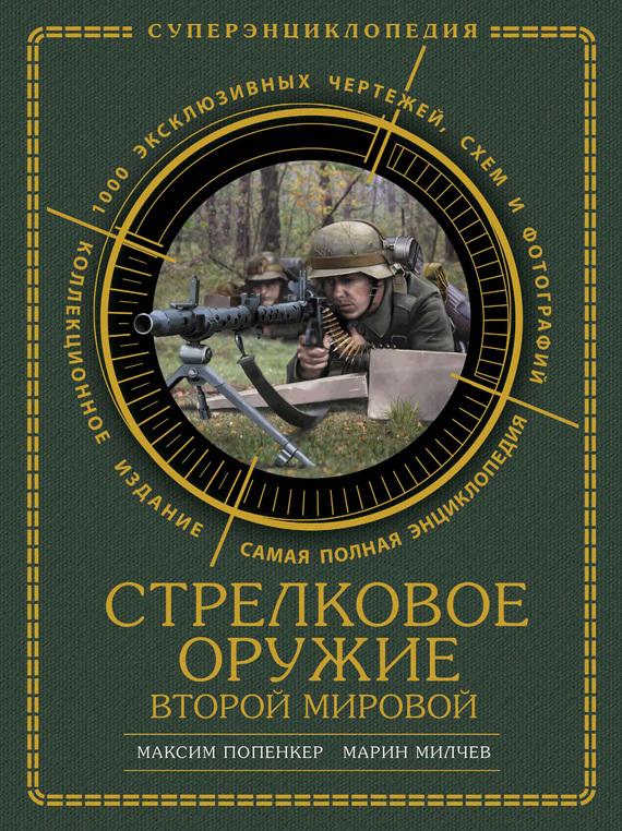 Марин Милчев Стрелковое оружие Второй Мировой. Коллекционное издание