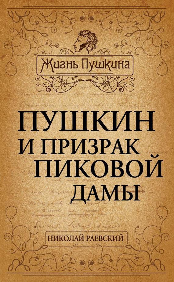 напряженная интрига в книге Николай Алексеевич Раевский