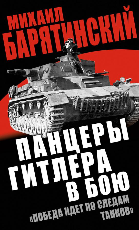 Панцеры Гитлера в бою. Победа идет по следам танков