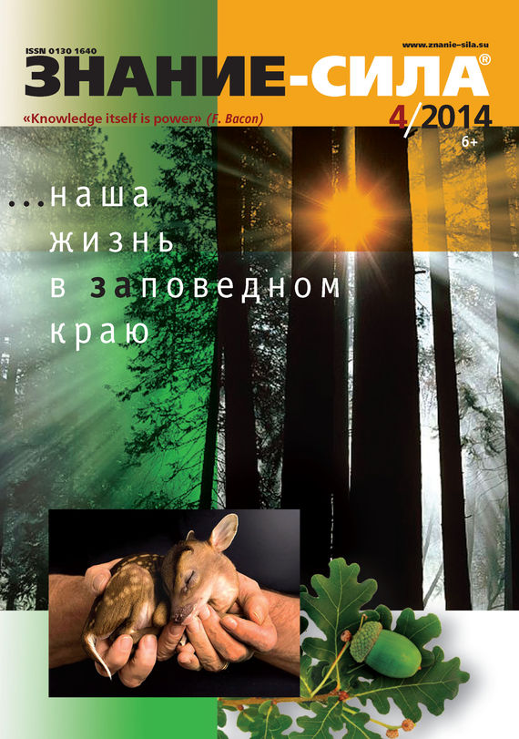 Отсутствует Журнал «Знание – сила» №04/2014 отсутствует журнал знание – сила 02 2014