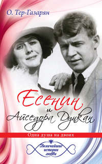 Тер-Газарян, Ольга  - Есенин и Айседора Дункан