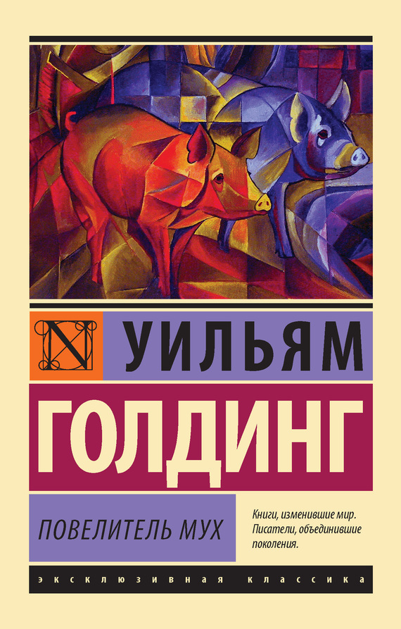 полная книга Уильям Голдинг бесплатно скачивать