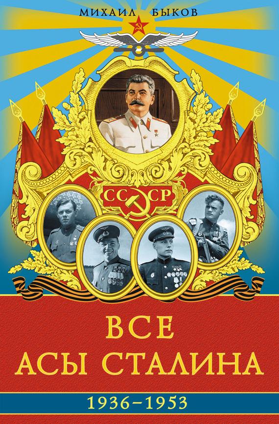 цены Михаил Юрьевич Быков Все асы Сталина 1936–1953 гг.