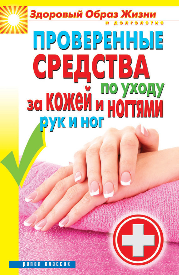 Отсутствует Проверенные средства по уходу за кожей и ногтями рук и ног