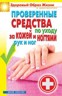 - Проверенные средства по уходу за кожей и ногтями рук и ног