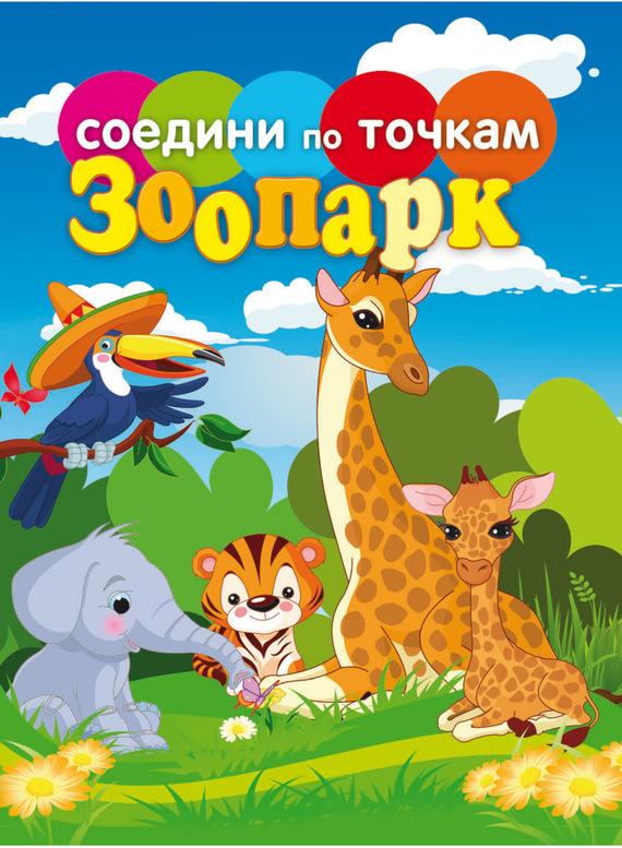 Отсутствует Зоопарк говорим правильно по смыслу или по форме