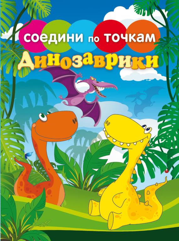 Отсутствует Динозаврики говорим правильно по смыслу или по форме
