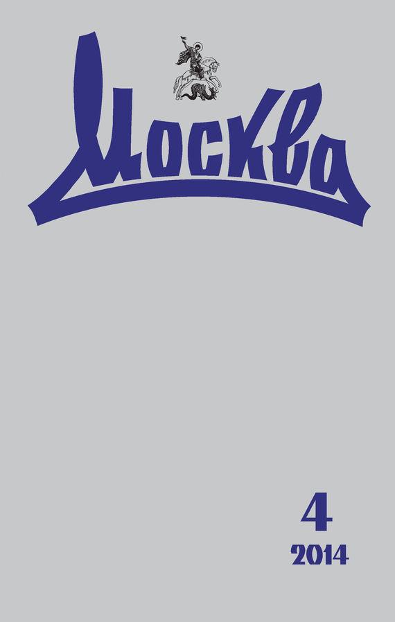Журнал русской культуры «Москва» №04/2014