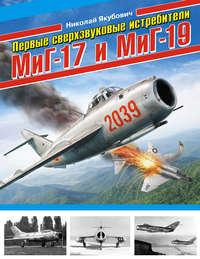 Якубович, Николай  - Первые сверхзвуковые истребители МиГ-17 и МиГ-19