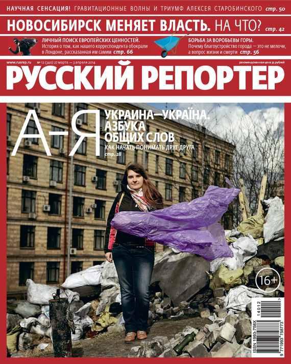 Отсутствует Русский Репортер №12/2014 отсутствует русский репортер 16 17 2014