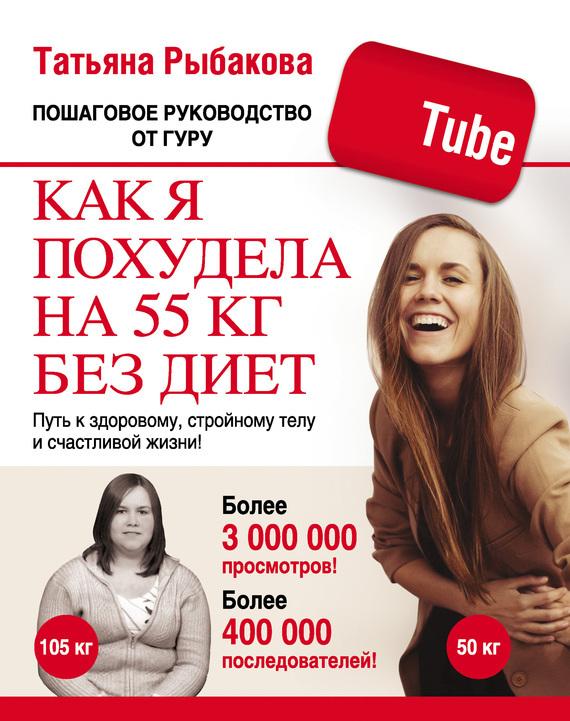 Татьяна Рыбакова Как я похудела на 55 кг без диет рыбакова т как я похудела на 55 кг без диет пошаговое руководство от гуру youtube