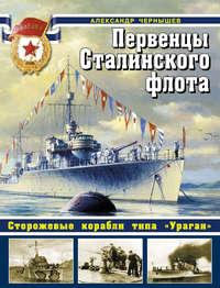 Чернышев, Александр  - Первенцы Сталинского флота. Сторожевые корабли типа «Ураган»
