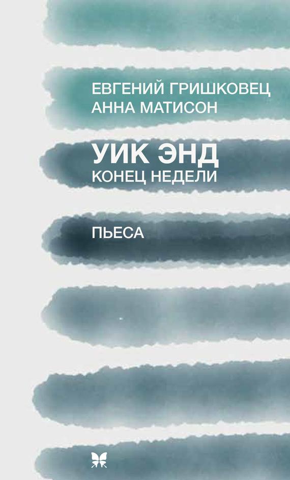 Евгений Гришковец Уик Энд (Конец недели)