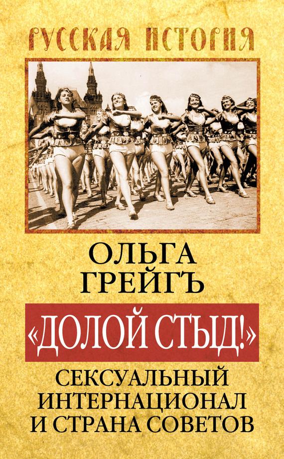 Долой стыд! . Сексуальный Интернационал и Страна Советов развивается романтически и возвышенно