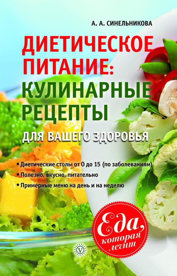 Книги по диетологии питанию бесплатно Скачать книги