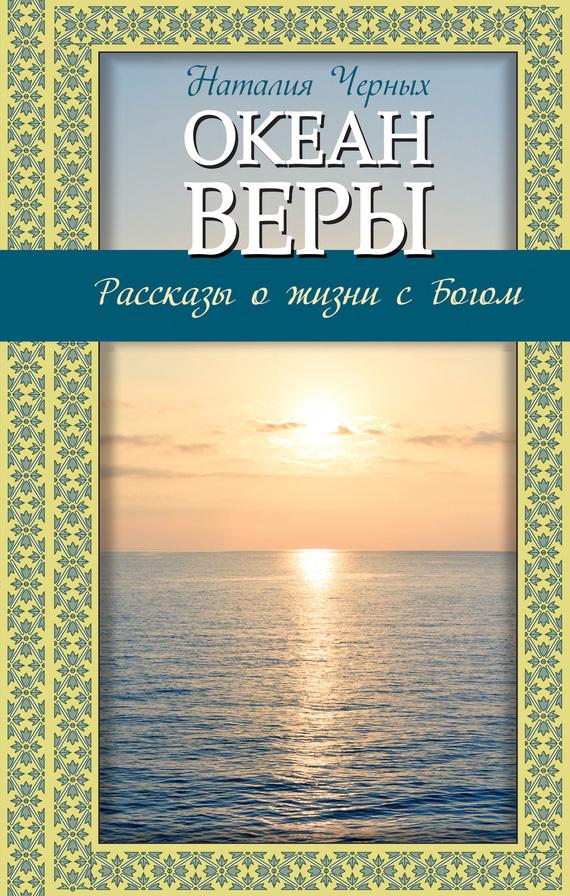 Скачать Океан веры. Рассказы о жизни с Богом бесплатно Наталия Черных