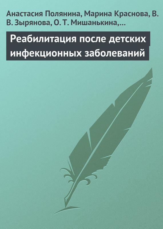 Анастасия Полянина Реабилитация после детских инфекционных заболеваний атлас детских инфекционных заболеваний