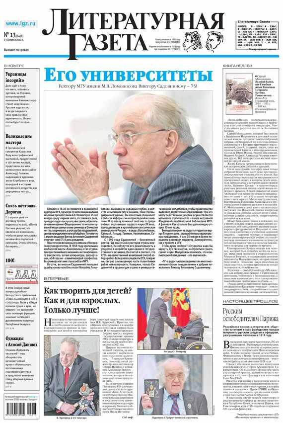 Литературная газета №13 (6456) 2014