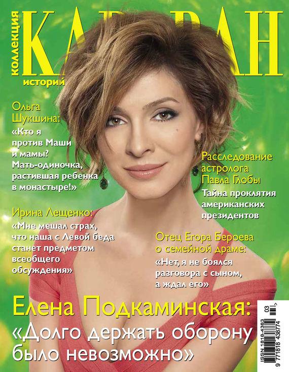 Отсутствует Коллекция Караван историй №03 / март 2014