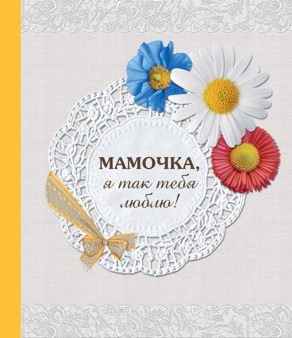 Отсутствует Мамочка, я так тебя люблю! тананина а в я тебя люблю выражение чувств и эмоций в русской речи 3 е изд