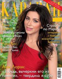 Отсутствует - Журнал «Караван историй» №04, апрель 2014