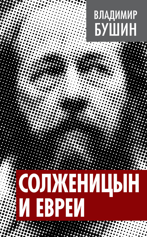 Владимир Бушин Солженицын и евреи владимир бушин виктор кожемяко владимир суходеев ленин и революция