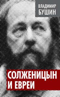 Бушин, Владимир  - Солженицын и евреи