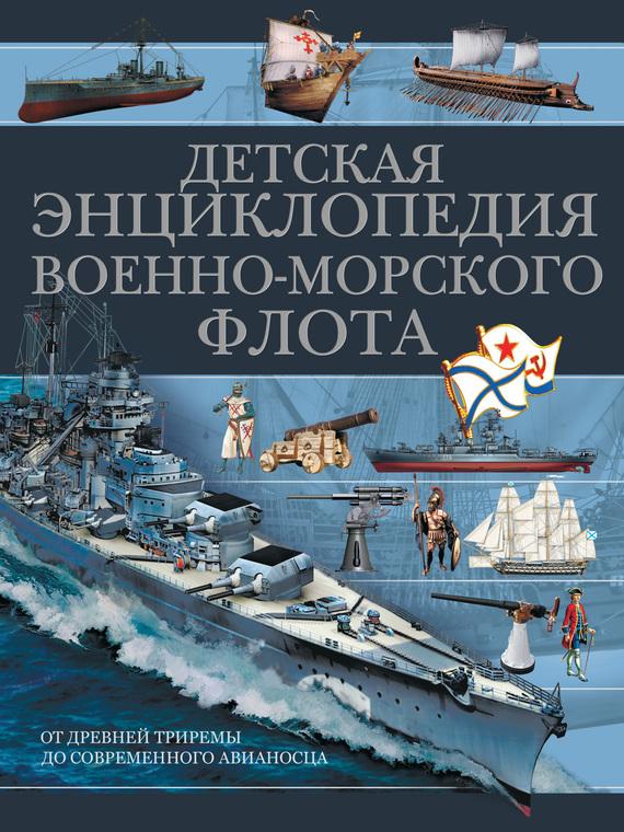 Скачать Детская энциклопедия военно-морского флота быстро