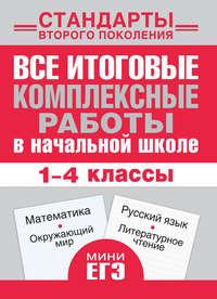 Отсутствует - Все итоговые комплексные работы в начальной школе. Математика, окружающий мир, русский язык, литературное чтение. 1-4 классы