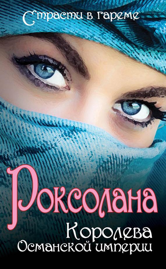 Николай Лазорский Роксолана. Королева Османской империи (сборник) украйна а была ли украина