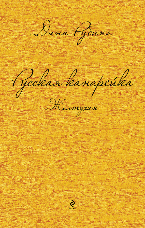 Дина Рубина Русская канарейка. Желтухин рубина д русская канарейка желтухин
