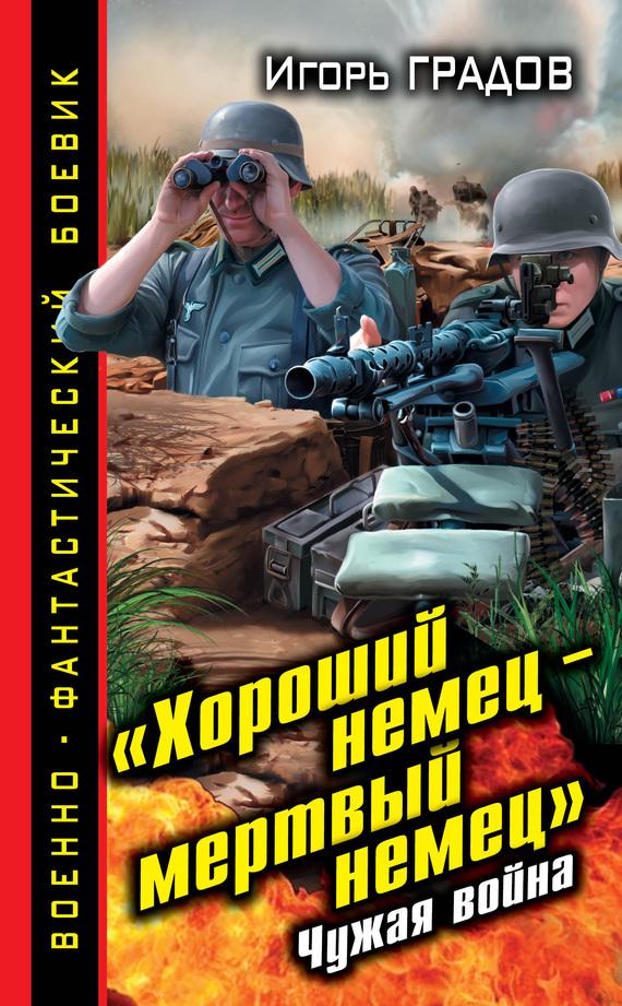 Достойное начало книги 09/02/27/09022748.bin.dir/09022748.cover.jpg обложка