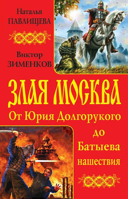Злая Москва. От Юрия Долгорукого до Батыева нашествия (сборник) ( Наталья Павлищева  )