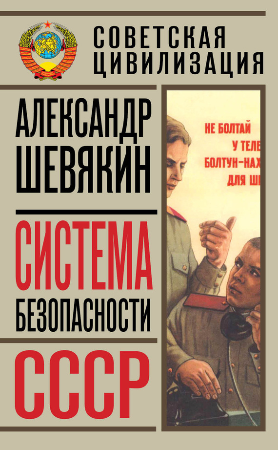 Александр Шевякин. Система безопасности СССР