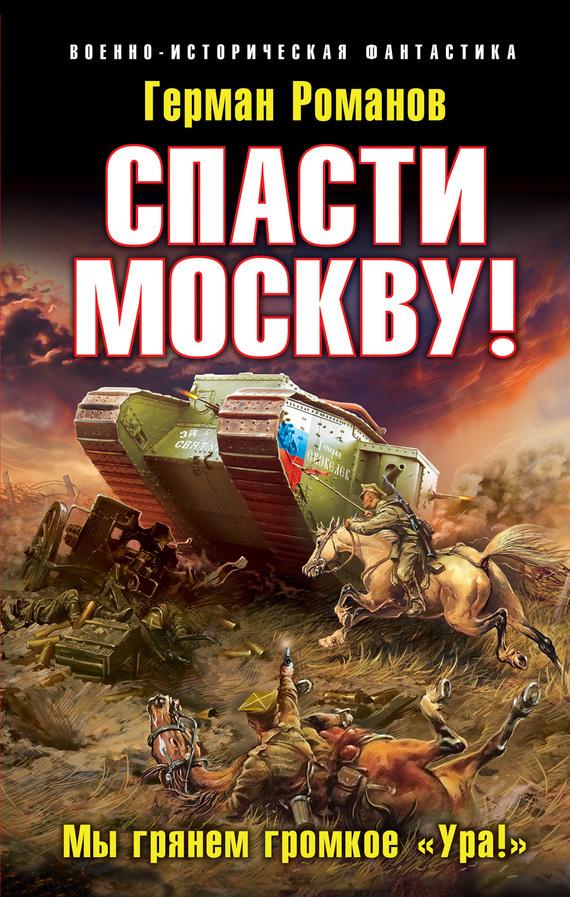 Скачать Спасти Москву! Мы грянем громкое Ура! быстро