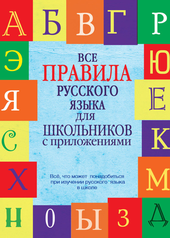 бесплатно Все правила русского языка для школьников с приложениями Скачать С. А. Матвеев