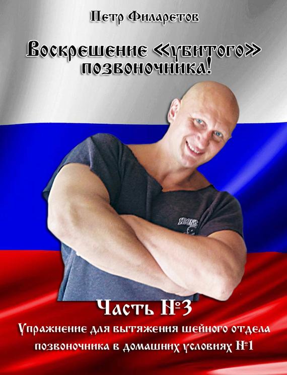 Петр Филаретов Упражнение для вытяжения шейного позвоночника в домашних условиях. Часть 2